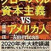 「グローバル資本主義VSアメリカ人」 読了 〜ニュースには出ないアメリカのB面〜