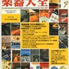 楽器大全 The Best Selection from YOUNG GUITAR Hardware profile 1999~2001