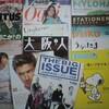 6月に買った雑誌たち