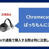 Chromecastのパッチもんにご注意!