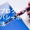 【はてなブログ】プライバシーポリシーの掲載方法