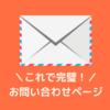 【Googleフォーム】お問い合わせページの作り方を徹底的に教えるよ!(はてなブログVer.)