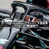 F1 2020 ハンガリーグランプリ 予選結果 ハミルトンが2戦連続PP