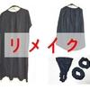 【リメイク】着る機会の少ない麻のワンピースをロングスカートに
