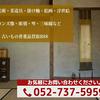 骨董品|茶道具|愛知県|出張|不用品・無料査定・高価買取|解体・片付け|生前・遺品整理|骨董品店|買取業者|家具|R88