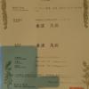一言の口コミ(特開2015–090576)