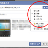 Facebookのシェアの仕様が誤解しやすい。