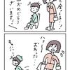 四コマ「息子入園!」