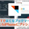 IFTTTを使って「ブログに最初のはてなブックマークがついたらiPhoneにプッシュ通知」できるのか試してみた