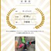 【速報】新横浜おいやんマラソン完走