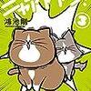 鴻池剛「鴻池剛と猫のぽんたニャアアアン!」 3巻