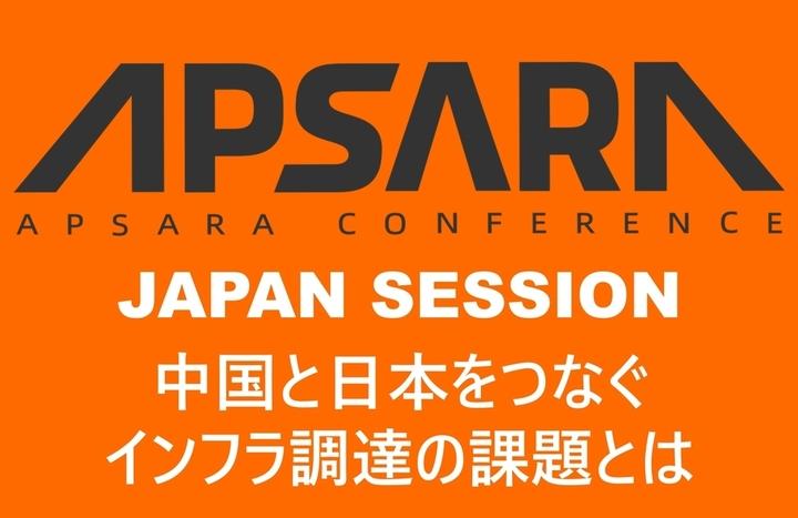 【レポート】ネットワークセッション:日本と中国のシステムをつなぐインフラ調達の課題とは #ApsaraConference