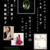 7/22  ちめんかのや  デュオライブ
