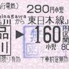 京浜急行電鉄→JR東日本への連絡乗車券