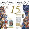ファイナルファンタジーXIが15周年!ファミ通で16ページの特集記事が掲載、中村悠一氏も登場!
