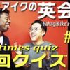 【解説】矢作とアイクの英会話#31「10回クイズ」10 times quiz