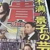 元貴乃花親方と景子さんの離婚の子供の使い方