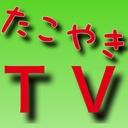 たこやきTVのまったり不定期更新ブログ!
