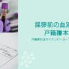 採卵前の血液検査と戸籍謄本の提出(有効期限1年間)|ふたりめ妊活6