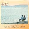 【歌詞訳】Stella Jang(ステラ チャン) / Right Time and Right Place