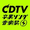 乃木坂46白石麻衣、自身作詞の卒業曲TV初披露へ 『CDTV』特番歌唱曲発表