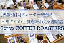 【表参道】Qグレーダー厳選!日常の中の上質を味わえる珈琲店『Scrop COFFEE ROASTERS』