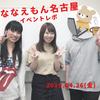 【イベント報告】4/26 ななえもん名古屋に登壇!