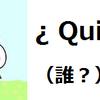 スペイン語で『誰?』は、『 ¿ Quien ? 』。。。
