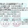 青春18きっぷ北海道新幹線オプション券