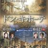 ☆ 牧阿佐美バレヱ団6月公演「ドン・キホーテ」♪