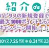 ハピタスの新規登録+利用で最大1000円分のポイントがもらえるキャンペーン開始!