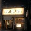 北海道の新鮮な海の幸が味わえる「鮨処 西鶴 本店」 その料理に感動