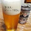 【育休男26】育休男、1ヶ月ぶりにビールを飲む
