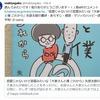 矢部太郎カラテカさんがあなたのツイートをいいねしました
