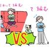 【早く編む方法検証】立って編むのと座って編むの、どっちが早い??