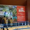ジブリの立体建造物展@あべのハルカス美術館に行ってきた