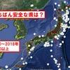 【防災】いちばん地震などの災害で安全な県は?岡山?福井?どこにもない?