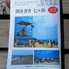 聞き書き七ヶ浜 Vol.7