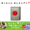 全米で33万部のメガヒットした参加型絵本「ぜったいに おしちゃダメ?」が8/26発売!