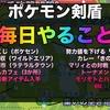 【ポケモン剣盾】毎日やること・イベント一覧