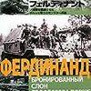 【参考文献】独ソ戦車戦シリーズ14「重突撃砲フェルディナント」