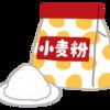 【簡単】小麦粉は粘土で遊ぶ!~作り方と楽しみ方~