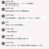 【魔女兵器 翻訳】不説話可能会死(しゃべらないと死ぬかも) 第3回