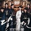 韓国ドラマ「月の恋人」(日本題名:麗〜花萌ゆる8人の皇子たち〜)をおすすめドラマリストに追加!