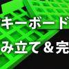 10.組み立て&完成【手配線で自作キーボードを作る講座】