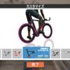 遂にZwift コンセプトバイクをゲットしましたー