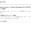 Google Nearby Messages APIを使ってみる〜セットアップ編〜