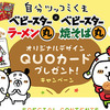 自分ツッコミくま×ベビースターラーメン丸、ベビースター焼そば丸|オリジナルデザインQUOカードプレゼント!キャンペーン!
