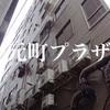 神戸元町物語 マジ入るなよ! 元町プラザ