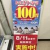 明日8/11まで、おにぎり、寿司が100円キャンペーンやってる! (@ セブンイレブン 池袋北口平和通り店 - @711sej in 豊島区, 東京都)